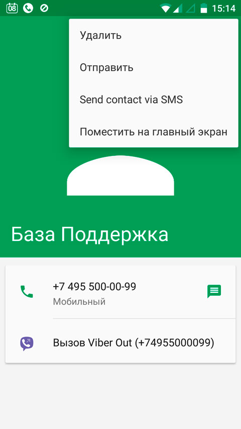 contact-android.jpg